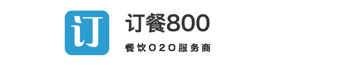 订餐800 连锁餐饮在线软件平台